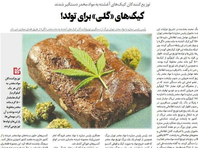 شبابيك إيرانية/ شباك الأحد: أكثر المواد المخدرة استهلاكا في إيران 1