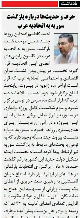 بين الصفحات الإيرانية: ظريف يجدّد الود مع بغداد وانفراجات في الإقامة الجبرية لموسوي وكرّوبي 2