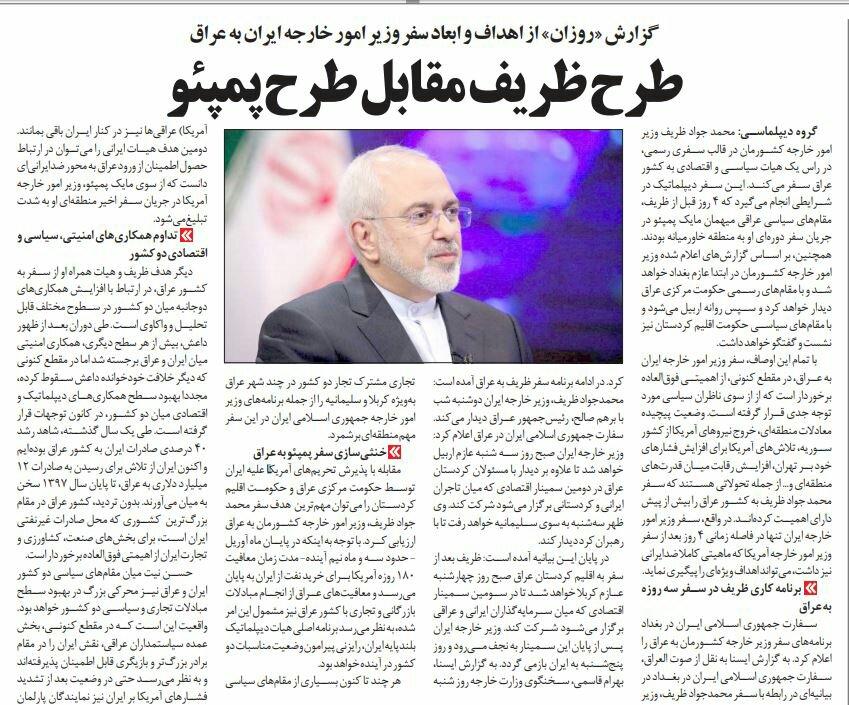 بين الصفحات الإيرانية: ظريف يجدّد الود مع بغداد وانفراجات في الإقامة الجبرية لموسوي وكرّوبي 1