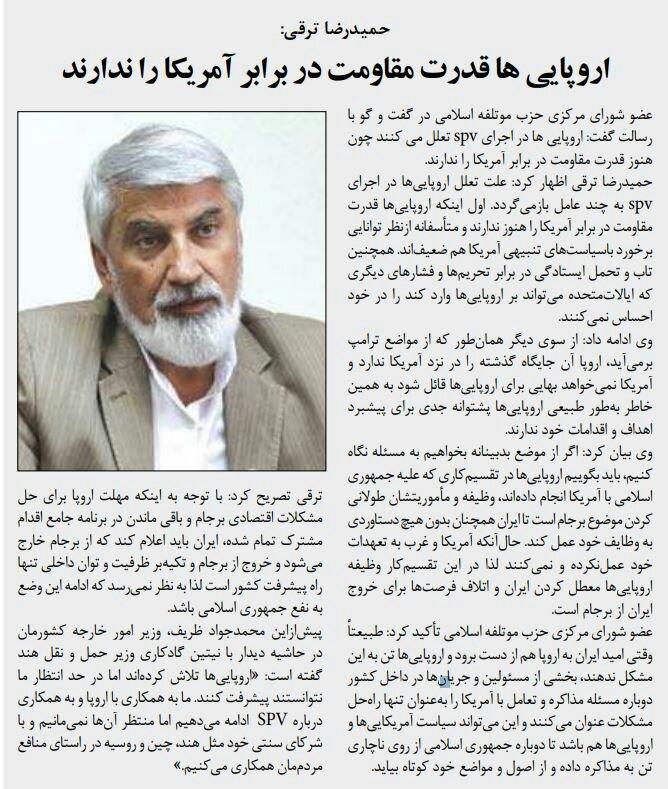 بين الصفحات الإيرانية: ظريف يجدّد الود مع بغداد وانفراجات في الإقامة الجبرية لموسوي وكرّوبي 4