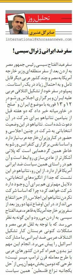 بين الصفحات الإيرانية: ظريف يجدّد الود مع بغداد وانفراجات في الإقامة الجبرية لموسوي وكرّوبي 3