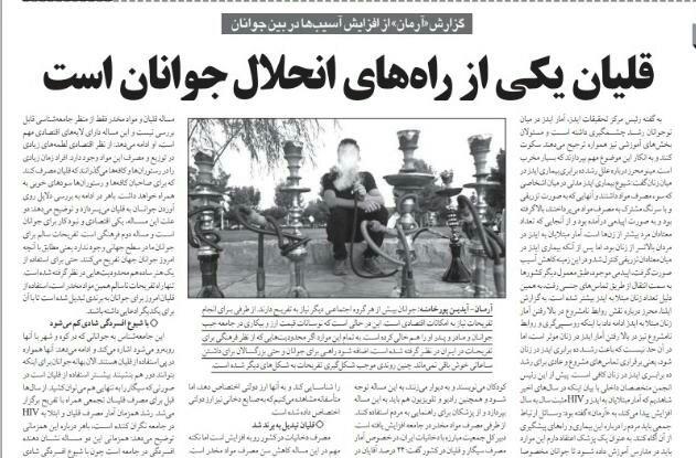 شبابيك إيرانية/ شباك الاثنين: منع الحفلات الموسيقية في مشهد والنرجيلة متعة الشباب في زمن الكآبة 3