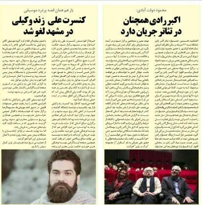 شبابيك إيرانية/ شباك الاثنين: منع الحفلات الموسيقية في مشهد والنرجيلة متعة الشباب في زمن الكآبة 4