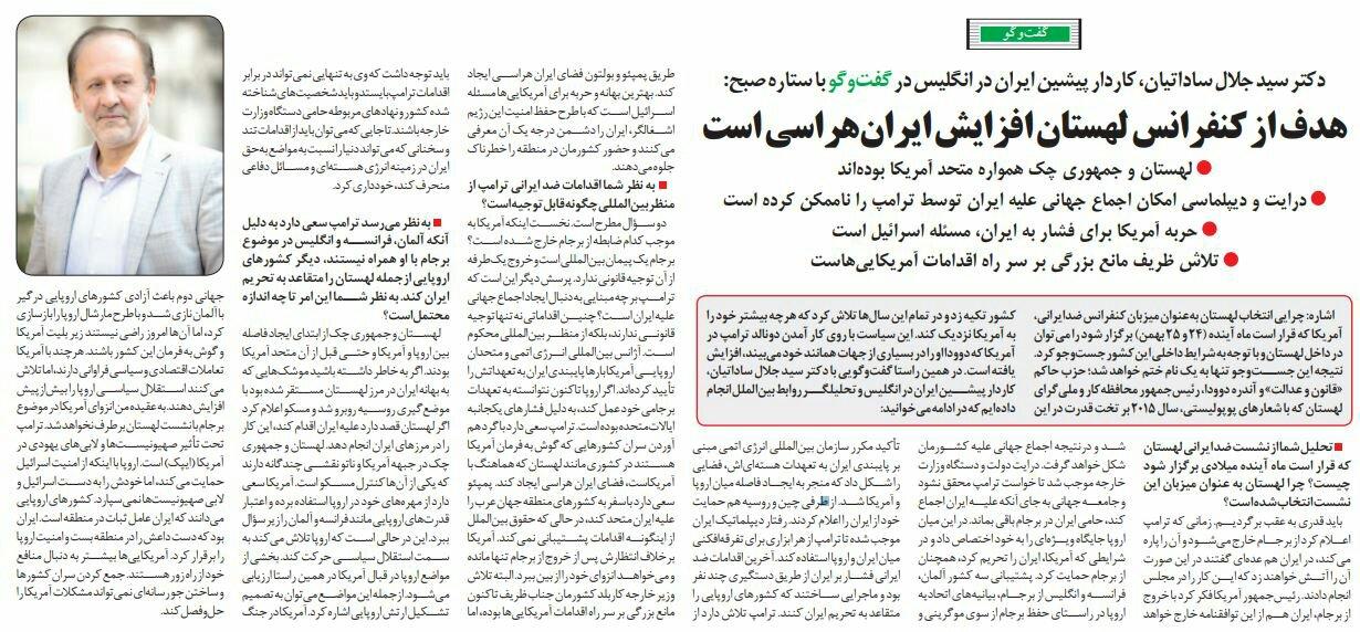 بين الصفحات الإيرانية: إيران في مرمى بومبيو ورائحة انتخابية لمواقف الإصلاحيين والمعتدلين 2
