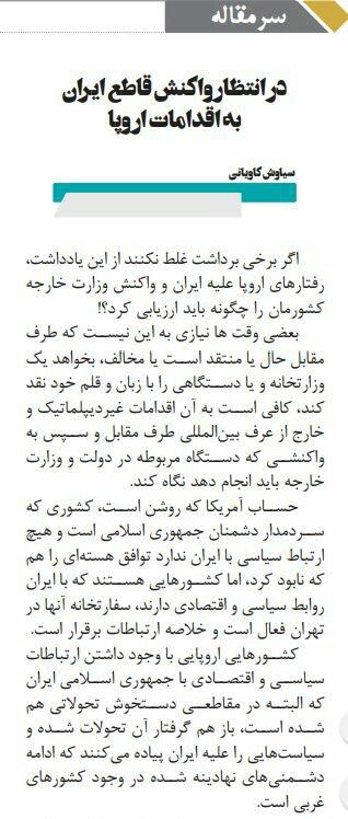 بين الصفحات الإيرانية: إيران في مرمى بومبيو ورائحة انتخابية لمواقف الإصلاحيين والمعتدلين 3