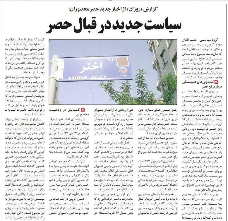 بين الصفحات الإيرانية: إيران في مرمى بومبيو ورائحة انتخابية لمواقف الإصلاحيين والمعتدلين 5
