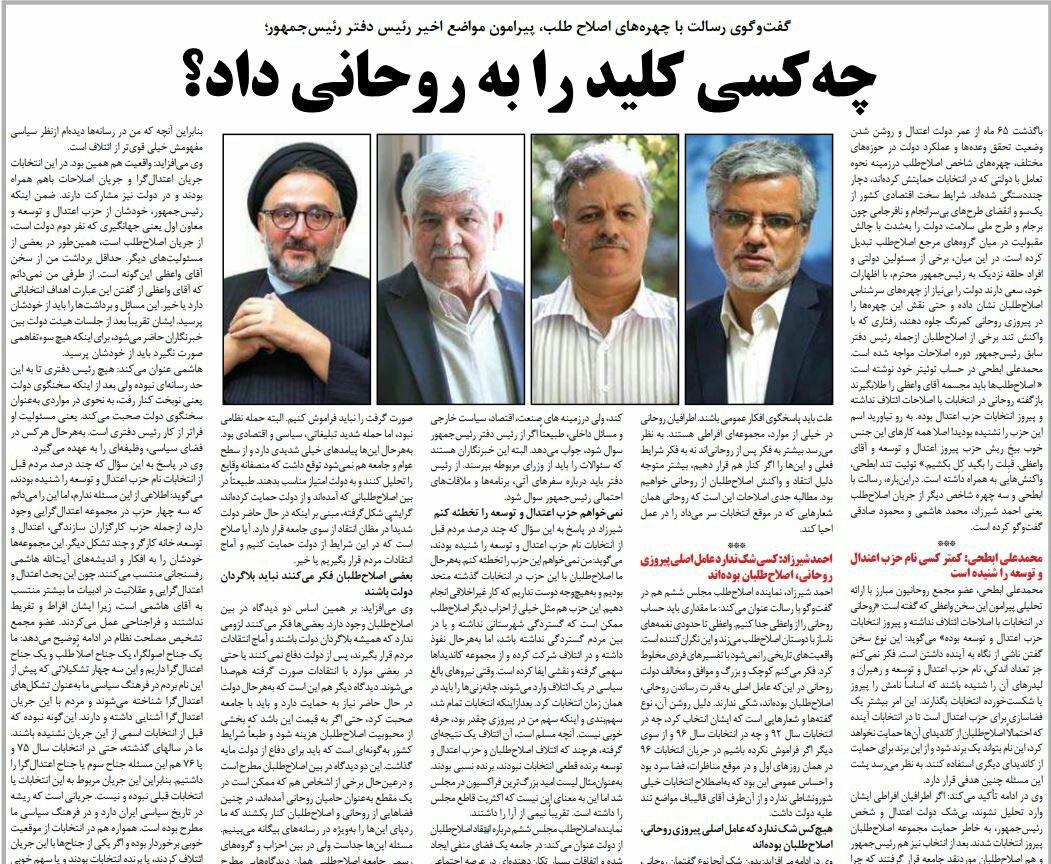 بين الصفحات الإيرانية: إيران في مرمى بومبيو ورائحة انتخابية لمواقف الإصلاحيين والمعتدلين 4