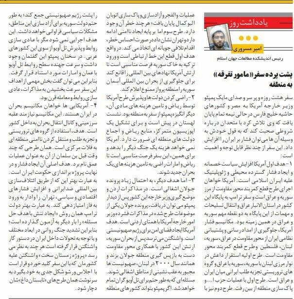 بين الصفحات الإيرانية: إيران في مرمى بومبيو ورائحة انتخابية لمواقف الإصلاحيين والمعتدلين 1
