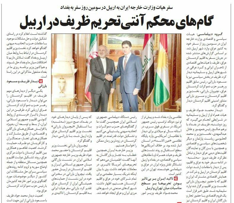 بين الصفحات الإيرانية: الغرب يعترف بالمقاومة وتجربة بن سلمان تذكّر بتجربة رضا بهلوي مع أميركا 2
