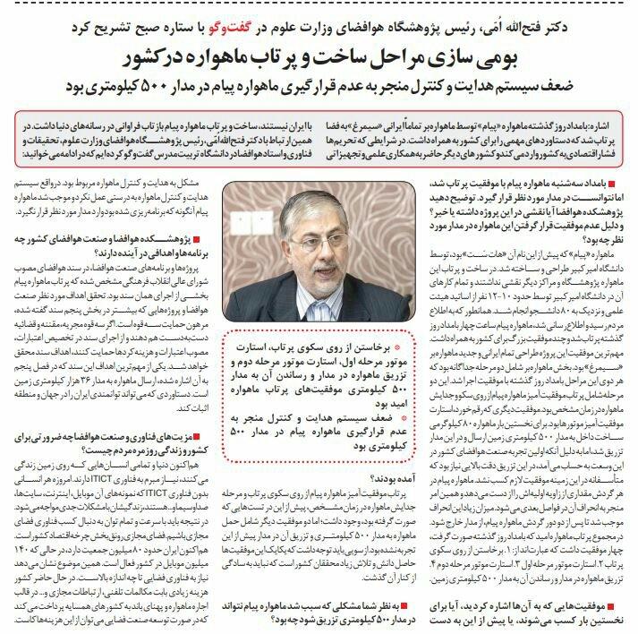 بين الصفحات الإيرانية: الغرب يعترف بالمقاومة وتجربة بن سلمان تذكّر بتجربة رضا بهلوي مع أميركا 5
