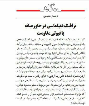 بين الصفحات الإيرانية: الغرب يعترف بالمقاومة وتجربة بن سلمان تذكّر بتجربة رضا بهلوي مع أميركا 1