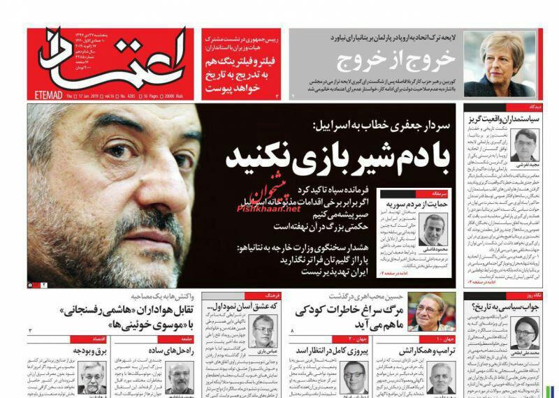 مانشيت طهران: لا تلعبوا بذيل الأسد 3
