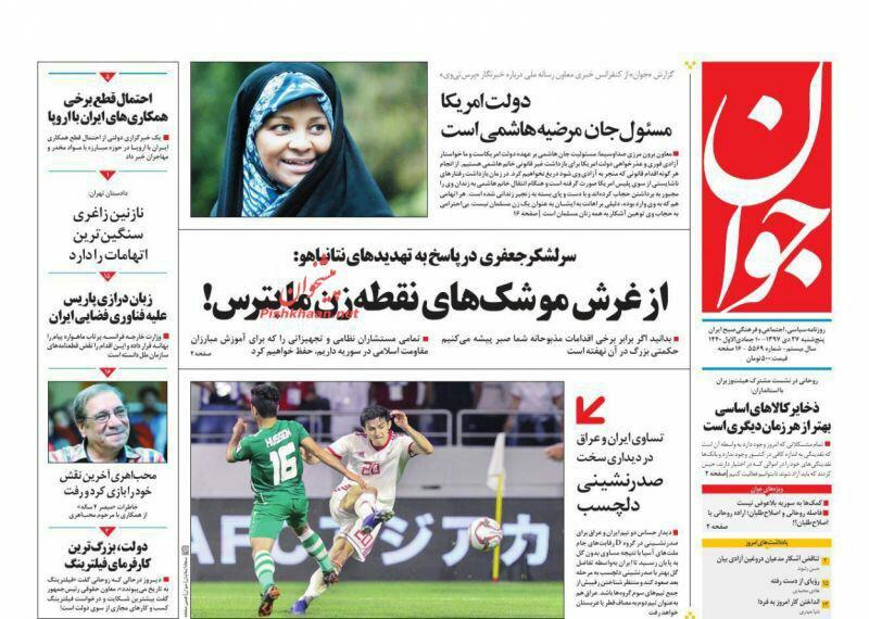 مانشيت طهران: لا تلعبوا بذيل الأسد 2