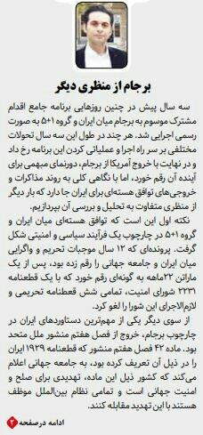 بين الصفحات الإيرانية: أميركا تسعى لتوسيع دائرة العقوبات على إيران وروحاني يتخلى عن التزامه 2