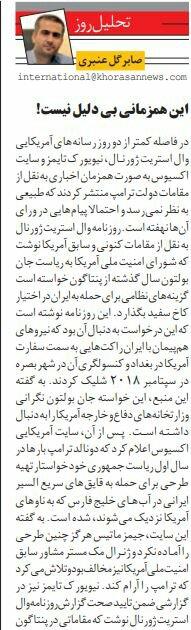 بين الصفحات الإيرانية: أميركا تسعى لتوسيع دائرة العقوبات على إيران وروحاني يتخلى عن التزامه 3