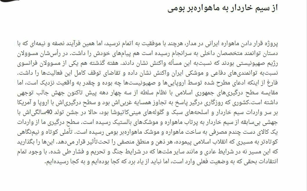 بين الصفحات الإيرانية: أميركا تسعى لتوسيع دائرة العقوبات على إيران وروحاني يتخلى عن التزامه 5