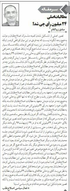 بين الصفحات الإيرانية: أميركا تسعى لتوسيع دائرة العقوبات على إيران وروحاني يتخلى عن التزامه 4