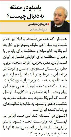 بين الصفحات الإيرانية: أميركا تسعى لتوسيع دائرة العقوبات على إيران وروحاني يتخلى عن التزامه 1