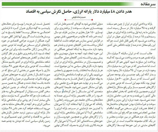 """بين الصفحات الإيرانية: أميركا غاضبة من هزائمها أمام إيران والشعب لنّ يصوت لـ""""مخرب"""" جديد 4"""