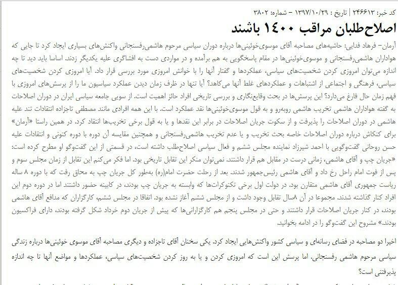 """بين الصفحات الإيرانية: أميركا غاضبة من هزائمها أمام إيران والشعب لنّ يصوت لـ""""مخرب"""" جديد 3"""
