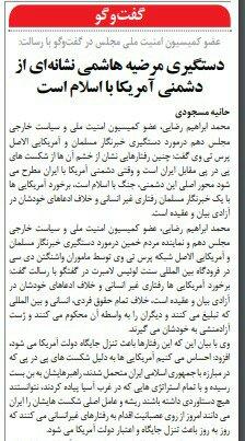 """بين الصفحات الإيرانية: أميركا غاضبة من هزائمها أمام إيران والشعب لنّ يصوت لـ""""مخرب"""" جديد 1"""