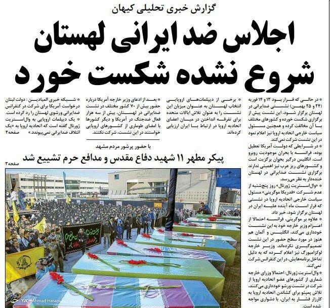 """بين الصفحات الإيرانية: أميركا غاضبة من هزائمها أمام إيران والشعب لنّ يصوت لـ""""مخرب"""" جديد 2"""