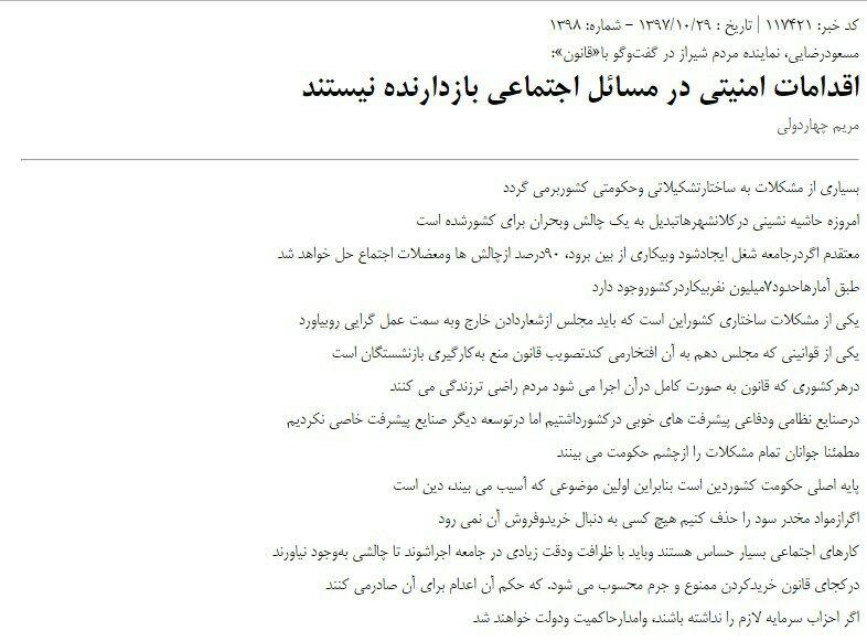 """بين الصفحات الإيرانية: أميركا غاضبة من هزائمها أمام إيران والشعب لنّ يصوت لـ""""مخرب"""" جديد 5"""