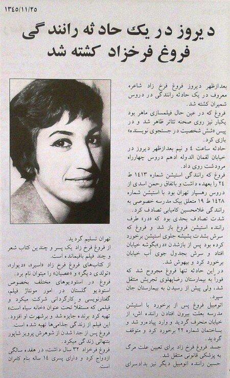 شخصيات إيرانية: فروغ فَرُّخزاد .. شاعرة التمرّد وعاشقة الرسائل 7