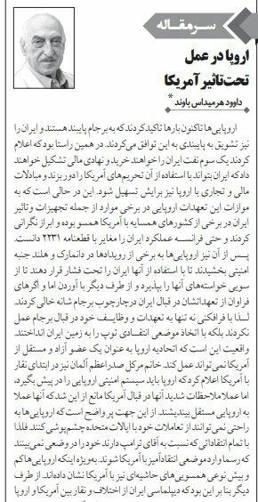 بين الصفحات الإيرانية: الاتفاق النووي سيموت وأسباب غياب روحاني عن مجمع التشخيص 3
