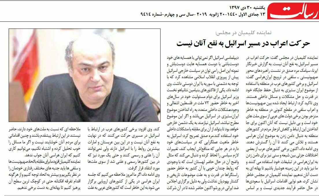 بين الصفحات الإيرانية: الاتفاق النووي سيموت وأسباب غياب روحاني عن مجمع التشخيص 4