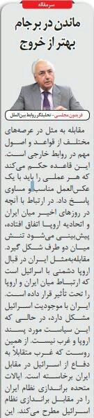 بين الصفحات الإيرانية: الاتفاق النووي سيموت وأسباب غياب روحاني عن مجمع التشخيص 2
