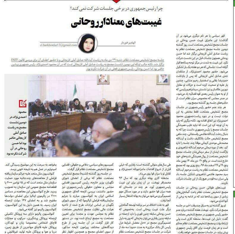 بين الصفحات الإيرانية: الاتفاق النووي سيموت وأسباب غياب روحاني عن مجمع التشخيص 5