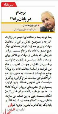 بين الصفحات الإيرانية: الاتفاق النووي سيموت وأسباب غياب روحاني عن مجمع التشخيص 1