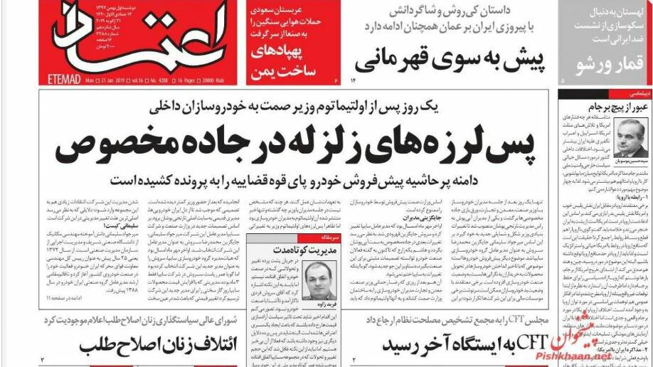 بين الصفحات الإيرانية: الانسحاب من الاتفاق النووي مشروط بموافقة خامنئي والسعودية حاولت عرقلة قمّة بيروت 1