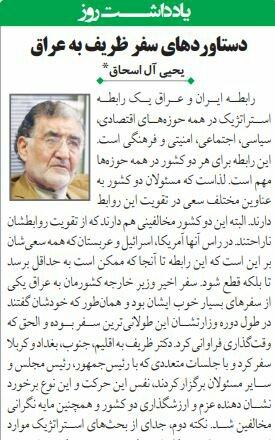 بين الصفحات الإيرانية: الانسحاب من الاتفاق النووي مشروط بموافقة خامنئي والسعودية حاولت عرقلة قمّة بيروت 3