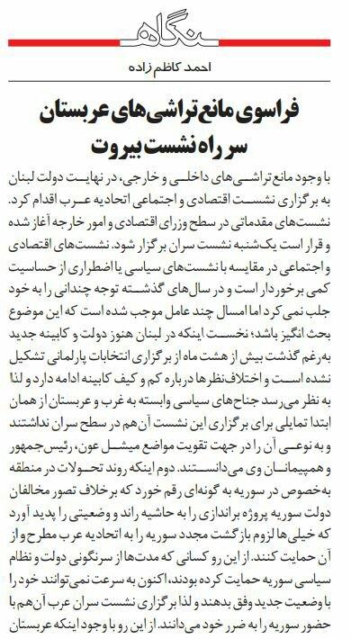 بين الصفحات الإيرانية: الانسحاب من الاتفاق النووي مشروط بموافقة خامنئي والسعودية حاولت عرقلة قمّة بيروت 4