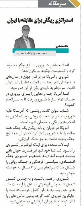 بين الصفحات الإيرانية: الانسحاب من الاتفاق النووي مشروط بموافقة خامنئي والسعودية حاولت عرقلة قمّة بيروت 2