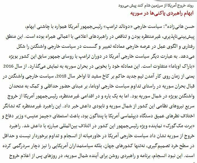 بين الصفحات الإيرانية: الانسحاب من الاتفاق النووي مشروط بموافقة خامنئي والسعودية حاولت عرقلة قمّة بيروت 5