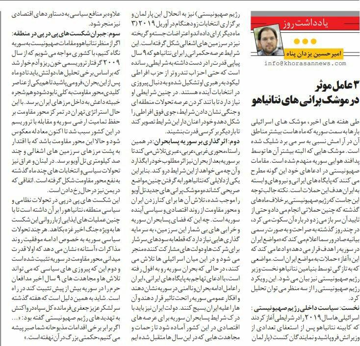 بين الصفحات الإيرانية: توقعات بمواجهة مع إسرائيل وتبعات خطرة للضغط على حكومة روحاني 2