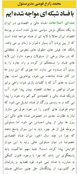 بين الصفحات الإيرانية: توقعات بمواجهة مع إسرائيل وتبعات خطرة للضغط على حكومة روحاني 5