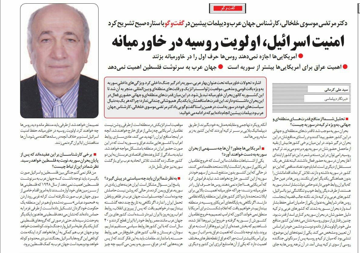 بين الصفحات الإيرانية: توقعات بمواجهة مع إسرائيل وتبعات خطرة للضغط على حكومة روحاني 3
