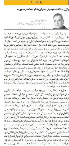 بين الصفحات الإيرانية: توقعات بمواجهة مع إسرائيل وتبعات خطرة للضغط على حكومة روحاني 1