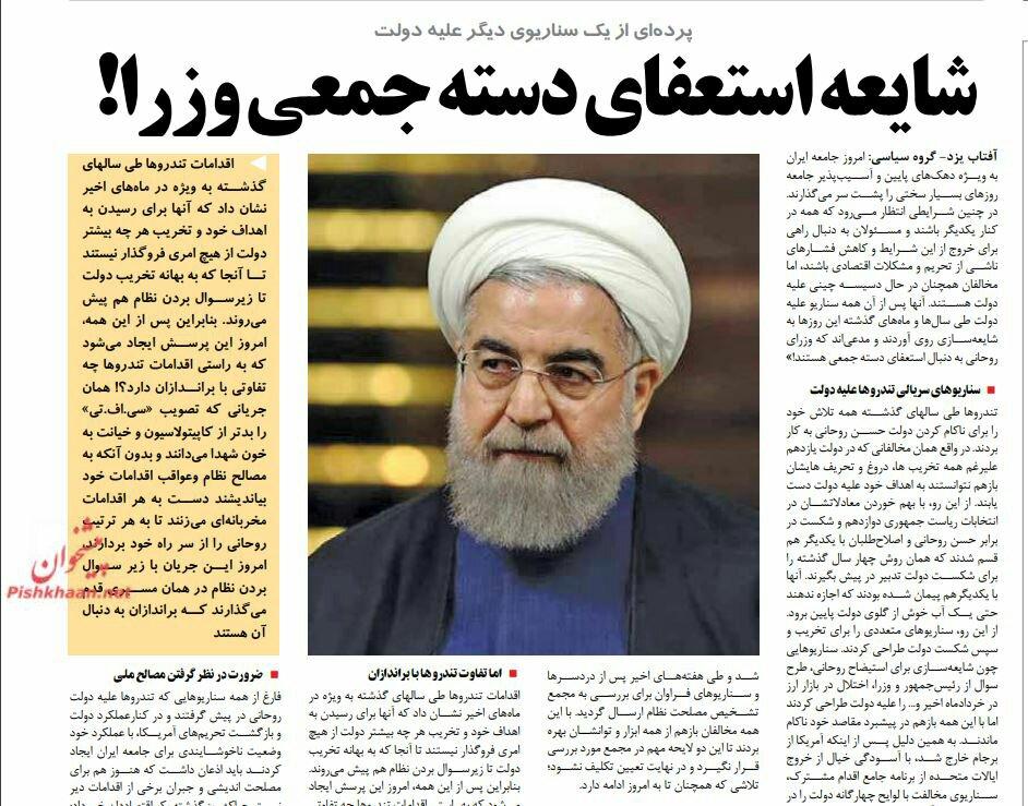 بين الصفحات الإيرانية: توقعات بمواجهة مع إسرائيل وتبعات خطرة للضغط على حكومة روحاني 4