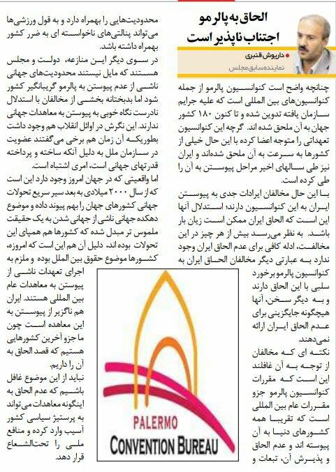 بين الصفحات الإيرانية: طهران لا تسعى لإسقاط النظام في السعودية ولا مفر من الانضمام لمعاهدة باليرمو 4