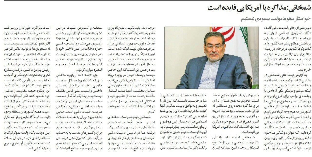 بين الصفحات الإيرانية: طهران لا تسعى لإسقاط النظام في السعودية ولا مفر من الانضمام لمعاهدة باليرمو 1