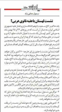 بين الصفحات الإيرانية: طهران لا تسعى لإسقاط النظام في السعودية ولا مفر من الانضمام لمعاهدة باليرمو 2