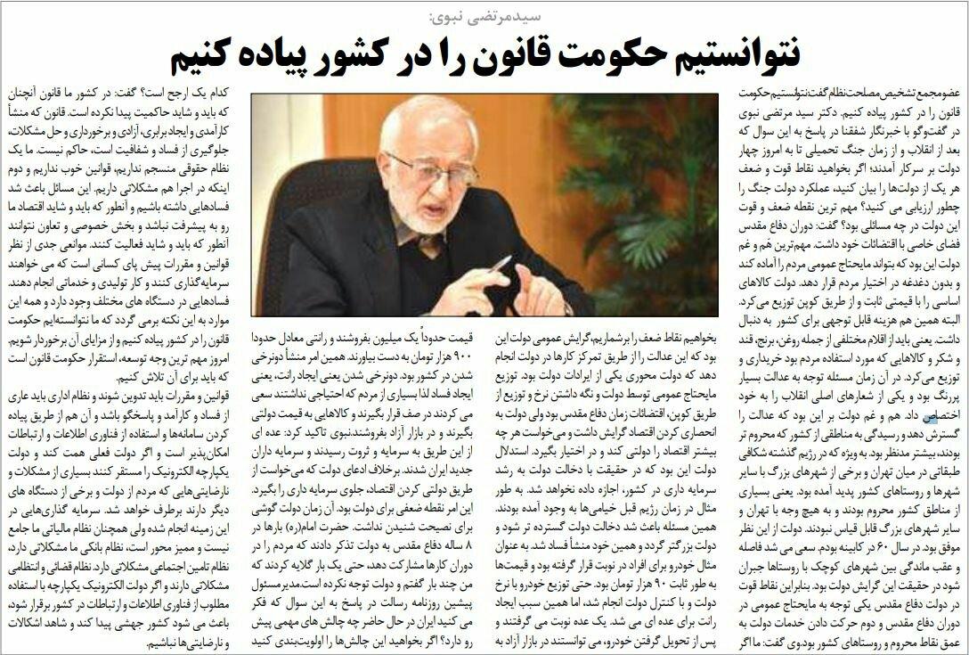 بين الصفحات الإيرانية: طهران لا تسعى لإسقاط النظام في السعودية ولا مفر من الانضمام لمعاهدة باليرمو 3