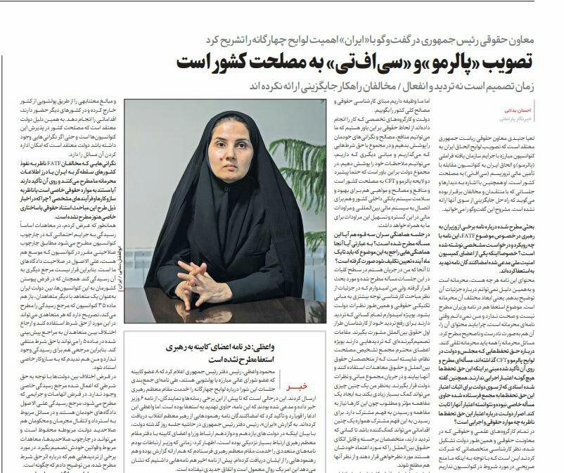 بين الصفحات الإيرانية: وارسو تعبث مع طهران ومقررات (فاتف) ستعبّد الطريق أمام اقتصاد إيران 4