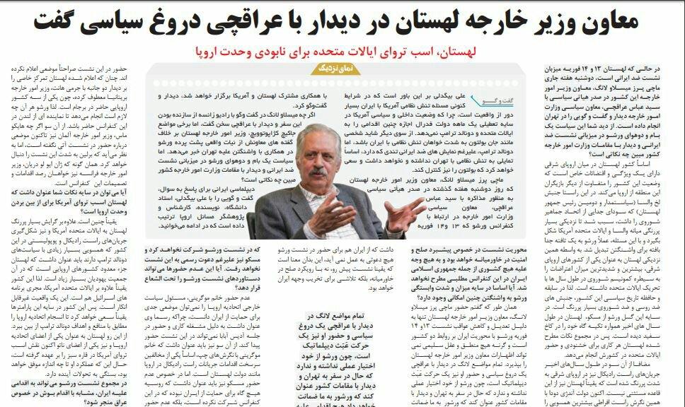 بين الصفحات الإيرانية: وارسو تعبث مع طهران ومقررات (فاتف) ستعبّد الطريق أمام اقتصاد إيران 2