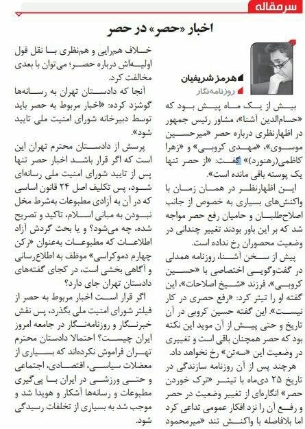بين الصفحات الإيرانية: وارسو تعبث مع طهران ومقررات (فاتف) ستعبّد الطريق أمام اقتصاد إيران 5